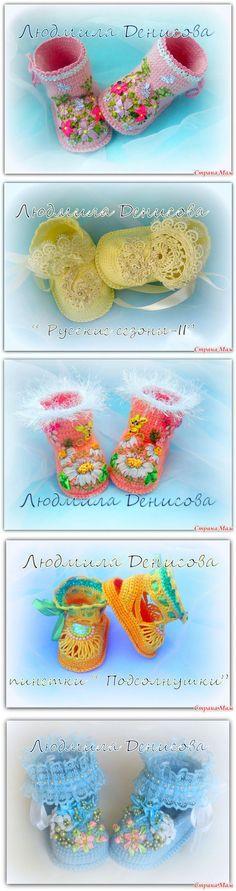 *Эксклюзивные пинеткИ от Людмилы Денисовой из Астаны. - Вязание для детей - Страна Мам   вязанные детские вещи   Постила