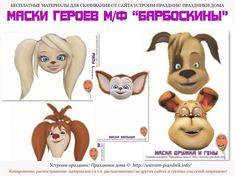 #день_рождения_Барбоскины@ustroimprazdnikinfo #бесплатно@ustroimprazdnikinfo #Барбоскины Набор масок героев мультфильма «Барбоскины». В наборе маски: Розы, Дружка, Гены, Лизы и Малыша. Распечатайте и вырежьте маску, затем приклейте ее на ободок. http://ustroim-prazdnik.info/publ/podgotovka_k_prazdniku/maski_iz_bumagi/nabor_masok_geroev_multfilma_barboskiny/94-1-0-721
