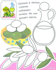 Оливки. Раскраска Pre Writing, Preschool Learning, Painting For Kids, Coloring Pages, Colouring, Halloween, Fictional Characters, Drawings, Life