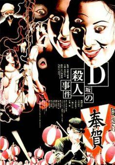 """""""Dzaka"""" - Suehiro Maruo † #art #illustration #dark #surreal #contemporary #manga #guro #Dzaka #Maruo #SuehiroMaruo"""