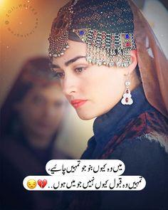 Urdu Funny Poetry, Poetry Quotes In Urdu, Best Urdu Poetry Images, Urdu Poetry Romantic, Love Poetry Urdu, Urdu Quotes, Girly Attitude Quotes, Girly Quotes, Funny Girl Quotes