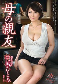円城ひとみ, カニエ 母の親友 円城ひとみ VENUS [DVD] アダルトDVD Amazon(アマゾン)