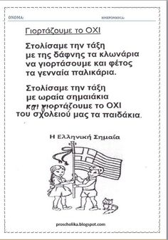 Ποιήματα για την 28η Οκτωβρίου - φυλλάδια εργασίας