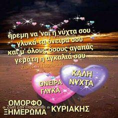 Good Night, Good Morning, Beautiful Pink Roses, Greek Quotes, Happy Sunday, My Love, Tattos, Decor, Nighty Night