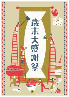 Debbie Powell Illustrations 歲末大感謝祭 chinese new year cny Dm Poster, Poster Design, Poster Layout, Graphic Design Posters, Graphic Design Typography, Graphic Design Illustration, Graphic Design Inspiration, Web Design, Japan Design