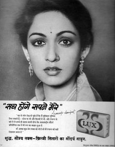 old advertisement india Indian Bollywood Actress, Bollywood Girls, Bollywood Celebrities, Bollywood Actors, Vintage Advertising Posters, Old Advertisements, Vintage Posters, Vintage India, Vintage Ads