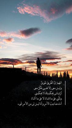 Poet Quotes, Quran Quotes, Words Quotes, Love Quotes Wallpaper, Islamic Quotes Wallpaper, Beautiful Prayers, Beautiful Arabic Words, Beautiful Moments, Merida