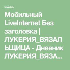 Мобильный LiveInternet Без заголовка | ЛУКЕРИЯ_ВЯЗАЛЬЩИЦА - Дневник ЛУКЕРИЯ_ВЯЗАЛЬЩИЦА |