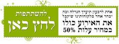 הגרלה לאירוע חינם באולם האירועים תוצרת הארץ בתל אביב