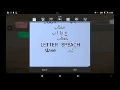 second Arabic learning lesson diacritical marks part 1   hear it now and you will learn more words