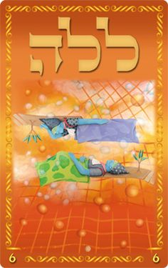 "Card No. 6 of the ""72 Names cards"" (referring to the letter combination Lamed.Lamed.He ללה -) recommends rest and deep sleep to recharge our energies, implying that the answers to the most significant issues in our lives will come through dreams."