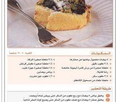 وصفة مارينغا بالخطوات #حلويات -11 Cooking Cream, Creative Food, Mashed Potatoes, Deserts, Dessert Recipes, Container, Ethnic Recipes, Whipped Potatoes, Smash Potatoes