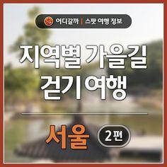 [어디갈까 지역별 가을길 걷기 여행 서울 편] 자연을 따라 걷기에 너무 좋은 요즘 가을길 ~♡역사길, 문화길, 자연길을 따라 여유로운 가을여행을 떠나보세요~^^ # 서울 지역 ... Seoul, Korea, Travel, Life, Camping, Magazine, Style, Campsite, Swag