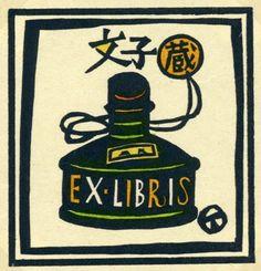 生悦住 喜由(1913-)