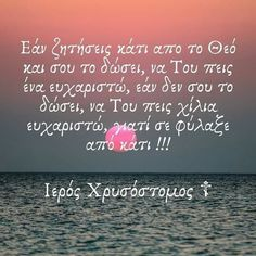 I Am Nothing, Orthodox Christianity, Greek Quotes, You And I, Positive Quotes, Meant To Be, Prayers, Positivity, Faith