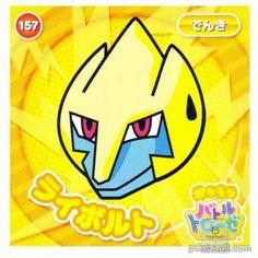 Pokemon 2015 Battle Trozei Collection Series #3 Manectric Sticker