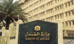 """""""العدل"""" تدرب 2150 قاضيًا على برامج قضائية…: كشفت وزارة العدل عن تدريب 2150 قاضياً بمختلف الدرجات القضائية في أكثر من 105 برامج تدريبية شملت…"""