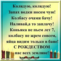 Russian Humor, Russian Quotes, Merry Christmas Gif, Funny Expressions, Going Fishing, Happy New Year, Congratulations, Poems, Funny Pictures