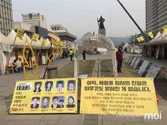 [모이] 세월호 올라온 날, '세월호 광장' 모습 | Daum 뉴스