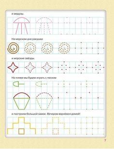 Color Worksheets For Preschool, Preschool Writing, Preschool Learning Activities, Free Preschool, Preschool Lessons, Kindergarten Worksheets, Infant Activities, Kids Learning, Pre Writing