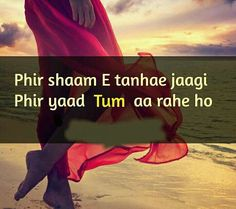 Phir shaam e yanhae Desi Quotes, Sad Quotes, Bible Quotes, Love Diary, Dear Diary, Poetry Quotes, Urdu Poetry, Life Lyrics, Song Lyrics