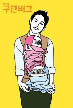 2013.09 musical 구텐버그 정원영