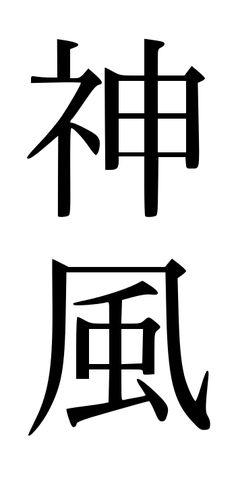 Kamikaze-characters - Kamikaze - Wikipedia, la enciclopedia libre