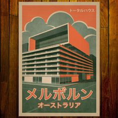 The heritage-listed Total House in Melbourne, influenced by Japanese avante-garde brutalist architecture of the late 1950s/early 1960s. For this print we have gone for a mid 60's Japanese matchbox/pop-art style illustration. Pop Art Design, Graphic Design, Architecture Illustrations, Melbourne Art, Art Deco Pattern, Listed Building, Stationery Items, Flat Illustration, Brutalist