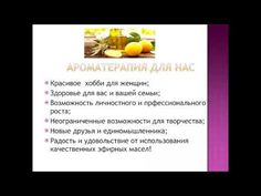 Ароматерапия - хобби и заработок. Новый онлайн курс. - YouTube