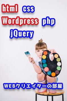 WEB制作者としてフリーランスで10年以上。 現在はWEB作成企業数社と契約し年間100件以上の案件を手掛る。 WEBクリエイターの部屋ではWEB制作に役立つ知識とノウハウを提供します。 Wordpress