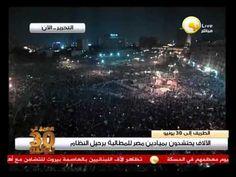 أغنية يا أحلى إسم في الوجود تعلو سماء ميدان التحرير