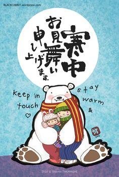 Winter post card featuring a polar bear hugging my kids.