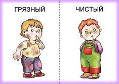 Preschool Learning Activities, Preschool Worksheets, Russian Lessons, Russian Language Learning, Learn Russian, Reggio Emilia, Classroom, Words, Illustration