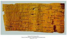 """Словенское народное письмо, """"берестяное"""" письмо или """"черты и резы"""", было самым простым и использовалось для кратких сообщений. - Поиск в Google"""