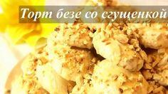 Торт Безе со сгущенкой