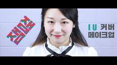 아이유 잼잼 #커버메이크업 IU Jam Jam Makeup | Rainee 레이니