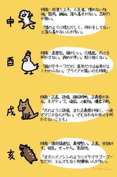 Japanese Language Learning, Cat Comics, 12 Signs, Japanese Words, Fortune Telling, Zodiac Mind, Type Setting, Favorite Words, Japanese Culture