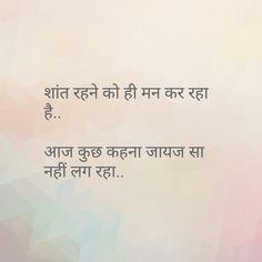 Aaj khud ke sath rhe ka mann h. Hindi Words, Hindi Shayari Love, Hindi Qoutes, Mixed Feelings Quotes, Good Thoughts Quotes, Deep Words, True Words, Words Quotes, Me Quotes