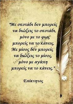 Clever Quotes, Greek Quotes, Philosophy, Meant To Be, Greeks, Life Quotes, Wisdom, Thoughts, Words