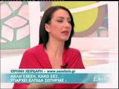 Η Ειρήνη Χειρδάρη στην Ελένη - 19/01/12 - YouTube Youtube, Youtubers, Youtube Movies