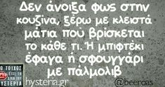 Funny Shit, Funny Pics, Funny Stuff, Funny Pictures, Funny Greek Quotes, Funny Quotes, Greece, Jokes, Lol