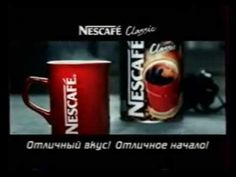 Реклама Nescafé Classic 2003