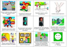 Правила поведения на дороге для ребенка с зпр. История в картинках
