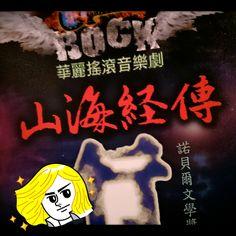 20130630-《山海經傳》-把古神話變成搖滾音樂劇,其實還挺有張力的!-在國家戲劇院