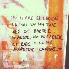 Image about greek quotes in by τεα μ. Inspiring Quotes About Life, Inspirational Quotes, Favorite Quotes, Best Quotes, Teaching Humor, Unique Words, Greek Words, Life Words, Interesting Quotes