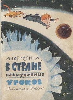 В стране невыученных уроков. Иллюстрации В. Чижикова. - 1966 г.