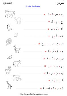 juntar las letras #learnarabicworksheets Kindergarten Math Worksheets, Writing Worksheets, Alphabet Worksheets, Arabic Alphabet Letters, Arabic Alphabet For Kids, Arabic Phrases, Arabic Words, Arabic Handwriting, Learn Arabic Online