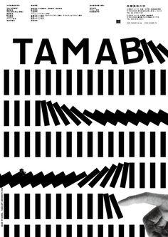 Made by Hands | Tama Art University Ads by Kenjiro Sano