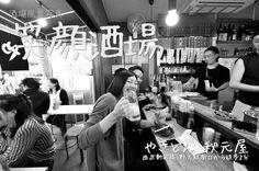 今回も笑顔溢れる素敵酒場:やきとん秋元屋(野方)
