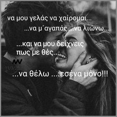 Photo Heart, Greek Quotes, Spiritual Quotes, Love Quotes, Poems, Spirituality, Messages, Motivation, Sayings